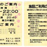 【温泉・北海道】むろらん温泉 ゆらら 絶景の夜景【湯夜見道】 2016年8月