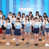 【STU48】おうち配信 2期研究生 お家からお披露目公演 4月19日(日)