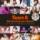【AKB48 チーム8】6周年記念の本 出た! AKB48 Team8 6th Anniversary book
