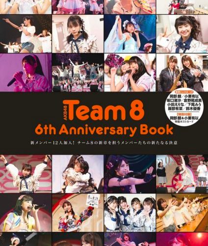 【AKB48 チーム8】6周年記念の本 出た! AKB48 Team8 6th Anniversary book