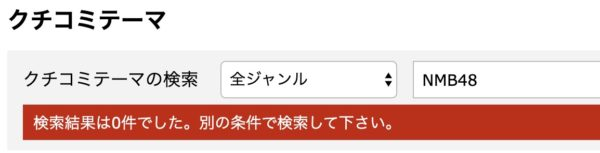 楽天ブログ NMB48 クチコミテーマがない 作り方 教えてほしい