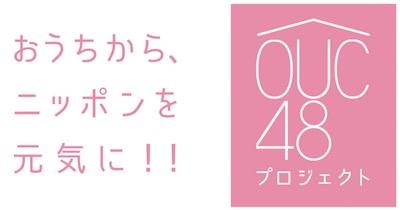 【AKB48 OUC48】4月23日(木)と4月25(土)は18:30から公演
