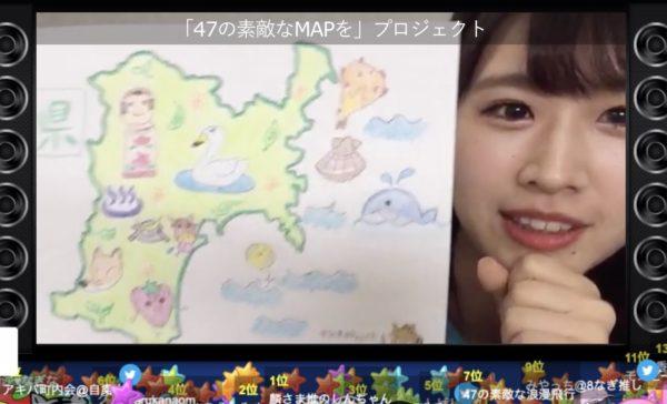 動画【AKB48チーム8】47都道府県すべての観光名所を11時間配信【北海道・東北編】