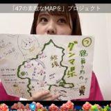 【AKB48チーム8】47都道府県すべての観光名所を11時間配信なう【関東・甲信越編】