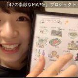 【AKB48チーム8】47都道府県すべての観光名所を11時間配信なう【四国・九州】