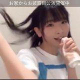 【STU48】お家からお披露目公演  高雄さやか STU48 さーやん SHOWROOM 2020/4/19