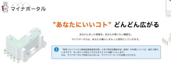 【国からの10万円】手続方法 メモ