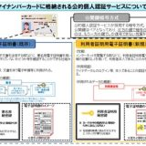 【10万円給付】近年、引っ越しした人はマイナンバーカードとともに署名用電子証明書の更新も必要