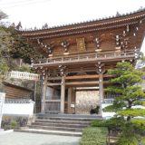 【四国八十八ヶ所】42番 仏木寺