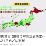 【コロナ 自粛 解除】39県で緊急事態宣言解除へ