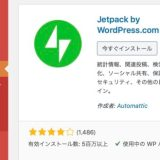 【wordpress】Jetpackをインストールしてtwitterなどに連携してみた