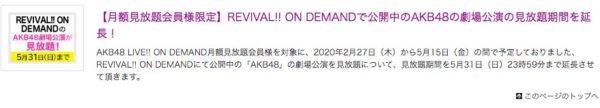 DMM AKB48 LIVE!! ON DEMAND 見れないものがある
