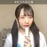 おうちほ公演 5/24ver STU48 石田千穂 ちほ ISHIDA CHIHO showroom 2020/5/24
