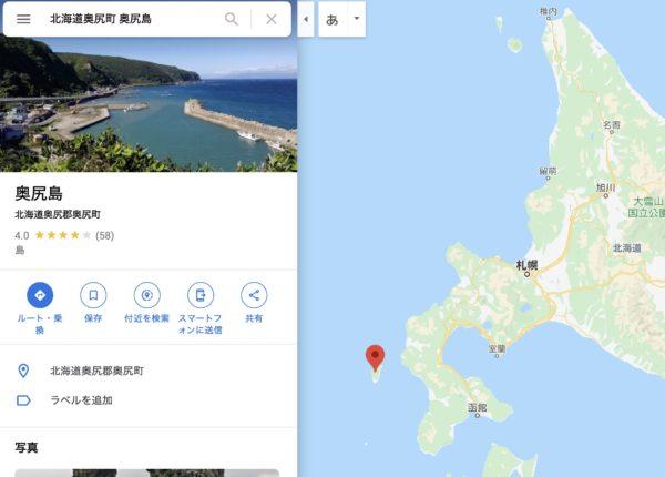 【奥尻島】現状、フェリーがイマイチで日帰り無理。2泊しないと観光できない。ハイドラCP巡り