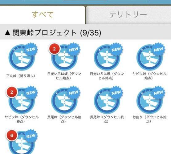 【関東峠プロジェクト】すべての峠道35箇所 一覧 地図 GoogleMap ハイドラCP巡り
