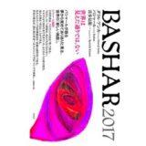 【BASHAR】自分の中の軸で生きる