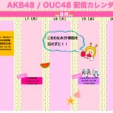 AKB48/OUC48 配信 無料のものピックアップ 8月17日~19日