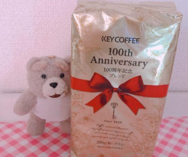 キーコーヒー、100周年記念ブレンド バランスがいいです うまっ❤️