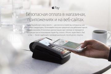 Apple Pay na Rússia