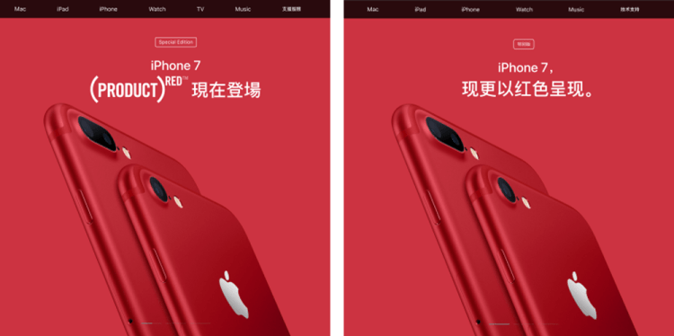 (PRODUCT)RED iPhone na China
