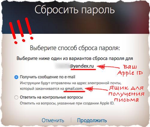 Электрондық пошта арқылы Apple ID құпия сөзін қалпына келтіріңіз