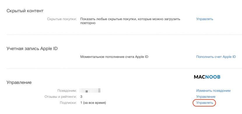 App Store Abonnement Management