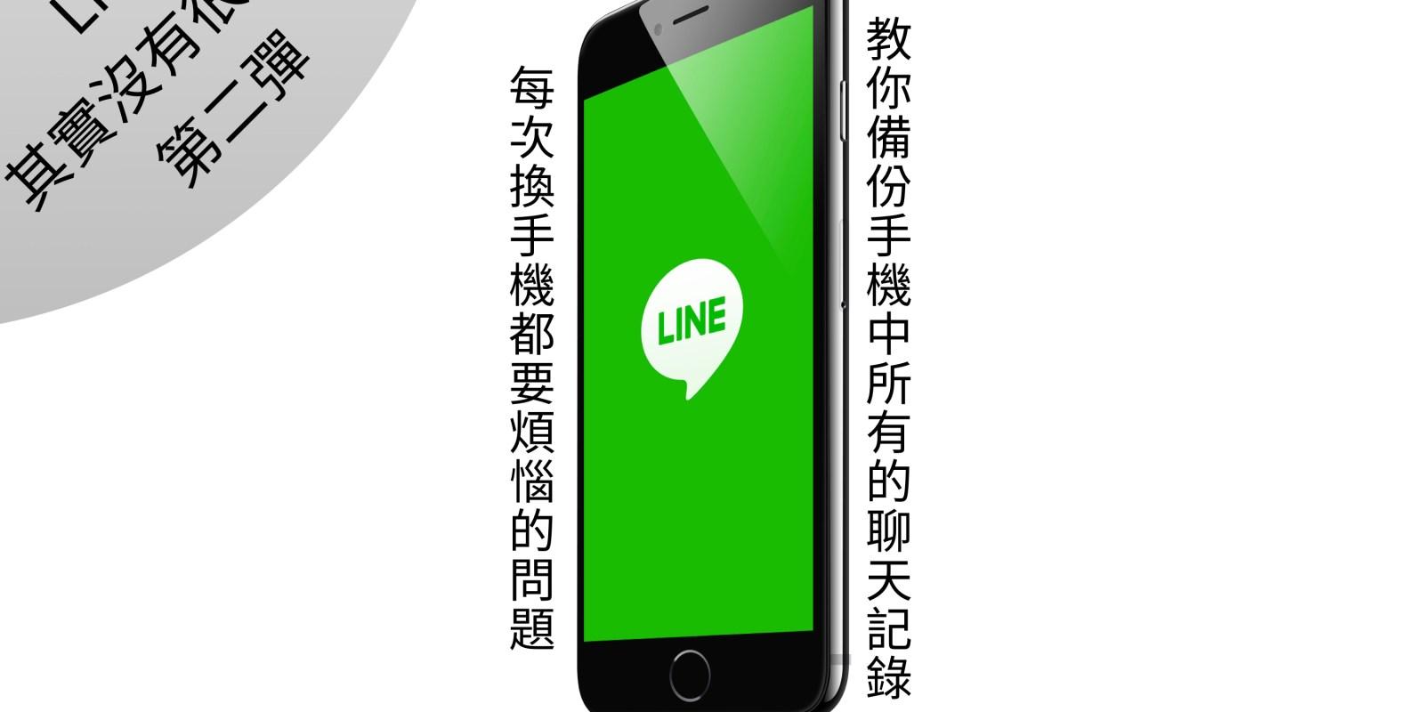 換手機不用再煩惱 Line 要打掉重練,你知道有內建備份訊息的功能嗎?