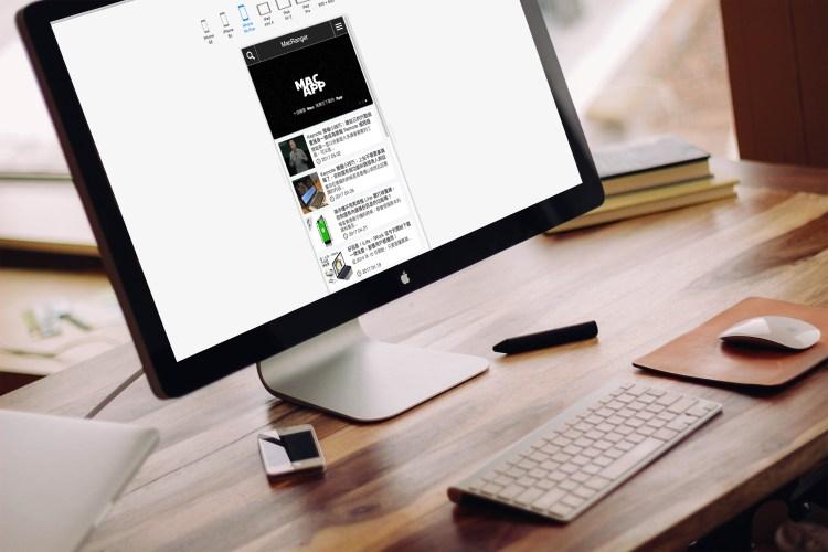 用 Safari 來模擬各種裝置的網頁顯示畫面「回應設計模式」
