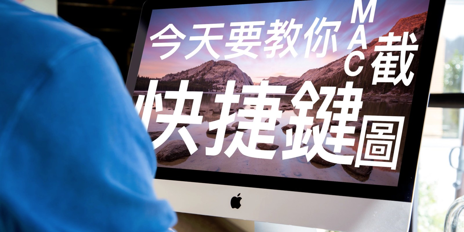 玩 Mac 快捷:螢幕截圖對 Mac 來說根本就是小 Case,多招快捷鍵任君挑選