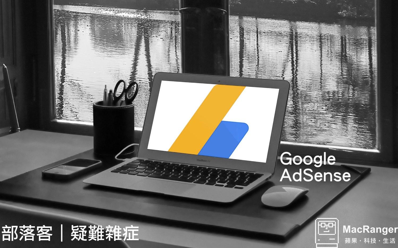 調整 Google AdSense 最低付款額度,再選擇最好的付款方式