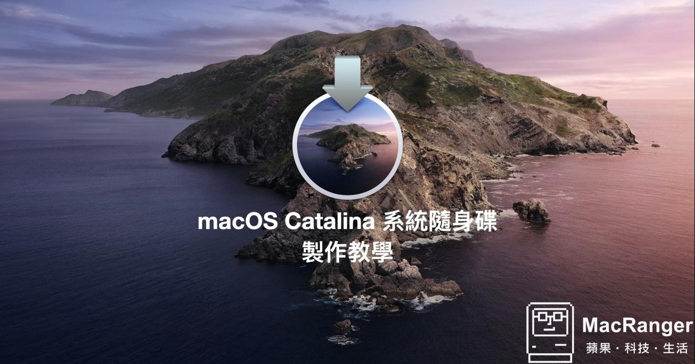 macOS Catalina 製作 系統隨身碟教學,重灌修復必備