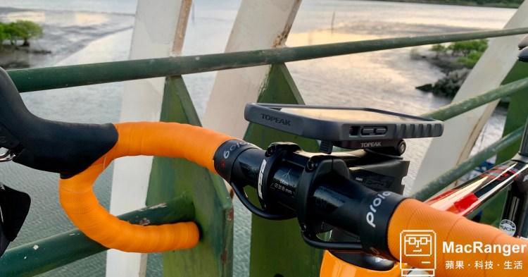 Topeak RIDECASE iPhone 12 單車手機殼支架開箱