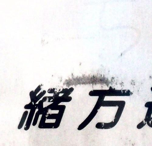 Terminoid (2003)
