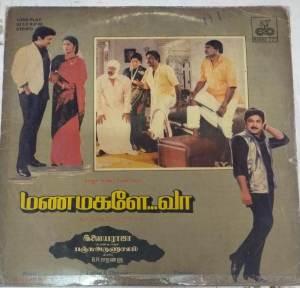 Manamagale Vaa amil Film LP VInyl Record by Ilayaraja www.macsendisk.com 1
