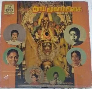Thai Moogambigai amil Film LP VInyl Record by Ilayaraja www.macsendisk.com 2