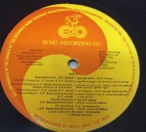 Anandakkummi Tamil Film LP Vinyl Record by Ilaiyaraja www.macsendisk.com 2