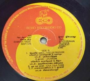 Chinna Vedu Tamil Film LP Vinyl Record by Ilaiyaraaja www.macsendisk.com 2