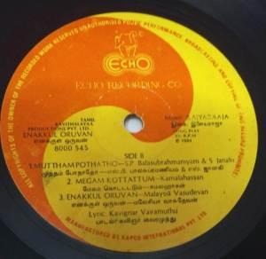 Enakkul Oruvan Tamil Film LP Vinyl Record by Ilaiyaraaja www.macsendisk.com 2