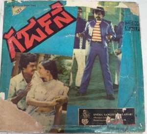 Garjhanai Kannada Film EP Vinyl Record by Ilayaraaja www.macsendisk.com 2