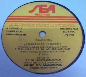 Premamandiram Telugu Film EP Vinyl Record by K V Mahadevan www.macsendisk.com 2