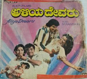 Aliya Devaru Kannada Film EP vinyl Record by M Ranga Rao www.macsendisk.com 2