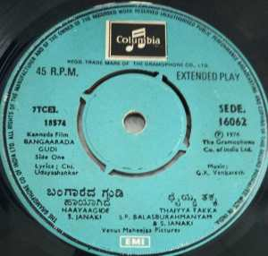 Bangaarada Gudi Kannada Film EP vinyl Record by G K Venkatesh 16062 www.macsendisk.com 2