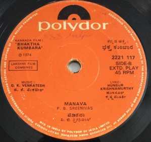 Bhaktha Kumbara Kannada Film EP vinyl Record by G K Venkatesh 2221 117 www.macsendisk.com 2