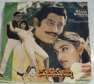 Mahaa Manishi Telugu Film EP vinyl Record by J V Rahgavalu www.macsendisk.com 2