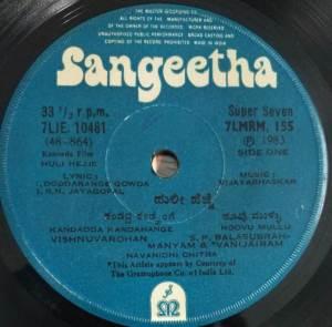 Muli Hejje Kannada Film EP vinyl Record by Vijayabhaskar 10481 www.macsendisk.com 2