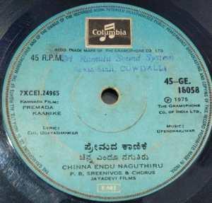 Premeda Kaanike Kannada Film EP vinyl Record by Upendrakumar 18058 www.macsendisk.com 2