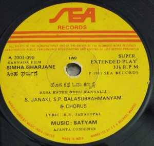 Simha Gharjane Kannada Film EP vinyl Record by Sathyam 2001 090 www.macsendisk.com 1