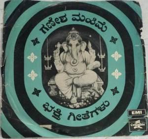 Songs on Lord Vinayaka Kannada EP vinyl Record by M Ranag Rao www.macsendisk.com 1