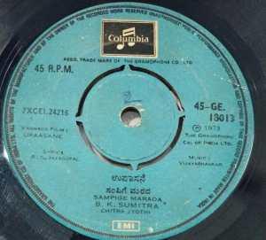 Upaasane Kannada Film EP vinyl Record by Vijayabhaskar 18013 www.macsendisk.com 2