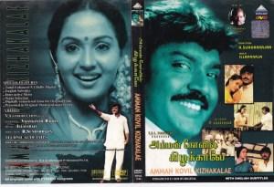 Amman Kovil Kizhakalae Tamil movie DVD www.macsendisk.com 1